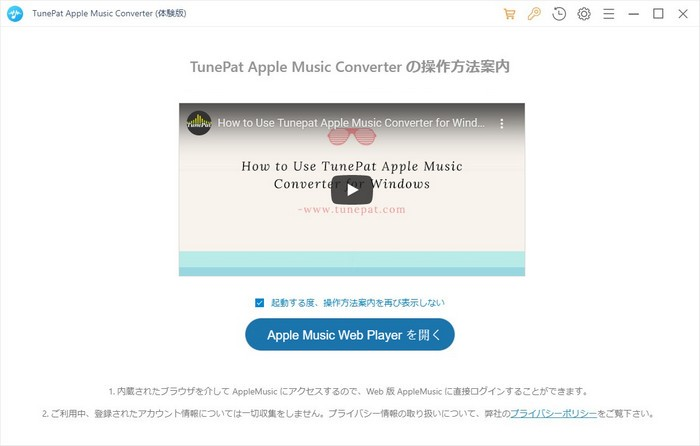 Apple Web Player を開く