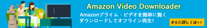 おすすめAmazon Video Downloader