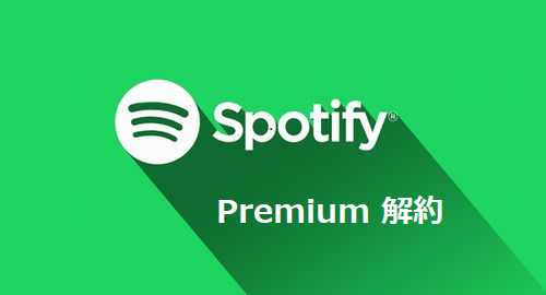 Spotify Premium の解約方法
